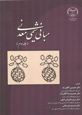 مباني شيمي معدني جلد 3 (آقابزرگ) جهاد دانشگاهي خوارزمي