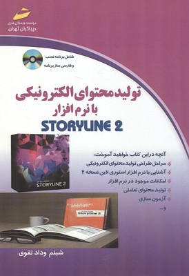 توليد محتواي الكترونيكي با نرم افزار storyline 2 ( وداد تقوي ) ديباگران