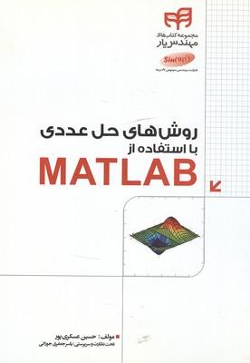روش هاي حل عددي با استفاده از matlab (عسكري پور) كيان رايانه