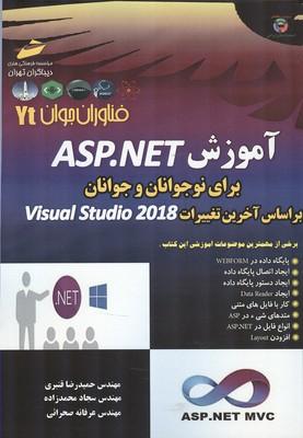آموزش ASP.NET براي نوجوانان و جوانان (قنبري) ديباگران