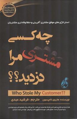 چه كسي مشتري مرا دزديد ؟؟ تامپسون (عبدي) چالش
