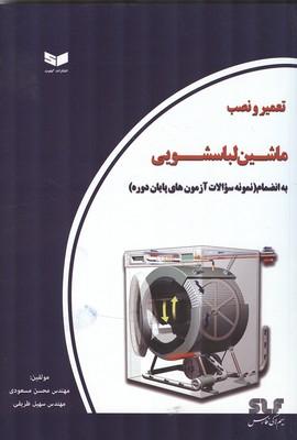 تعمير و نصب ماشين لباسشويي (مسعودي) كيفيت