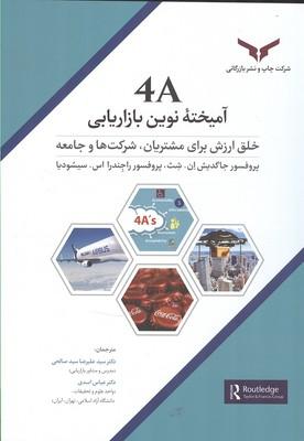 4A آميخته نوين بازاريابي خلق ارزش براي مشتريان شث (سيدصالحي) چاپ و نشر بازگاني