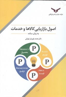 اصول بازاريابي كالاها و خدمات به زبان ساده (بلوريان تهراني) چاپ و نشر بازرگاني