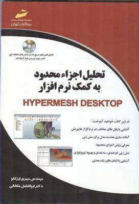 تحليل اجزا محدود به كمك نرم افزار HYPERMEESH DESKTOP (ايزانلو) ديباگران