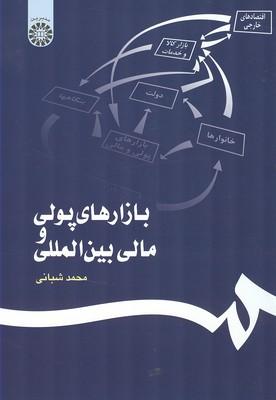 بازارهاي پولي و مالي بين المللي (شباني) سمت
