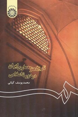 تاريخ هنر معماري ايران در دوره اسلامي (كياني) سمت