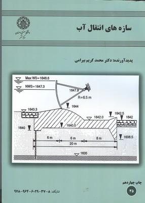 سازههاي انتقال آب (بيرامي) دانشگاه اصفهان