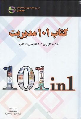 كتاب 101 مديريت (بصيرنژاد) ديانت