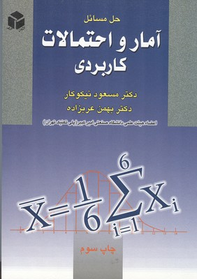 حل مسائل آمار و احتمالات كاربردي (نيكوكار) آزاده