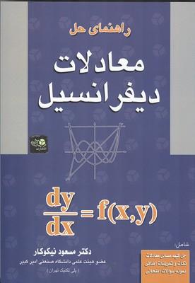 راهنماي حل معادلات ديفرانسيل (نيكوكار) آزاده