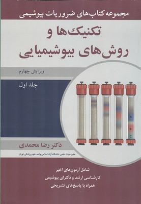 تكنيك ها و روش هاي بيوشيميايي جلد 1 (محمدي) آييژ
