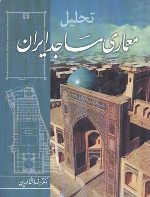 تحليل معماري مساجد ايران (شاطريان) نوپردازان