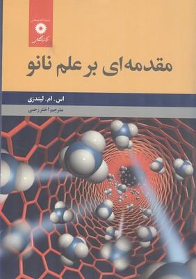 مقدمه اي بر علم نانو ليندزي (رجبي) مركز نشر