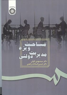 مباحث ويژه مديريت دولتي (الواني) سمت