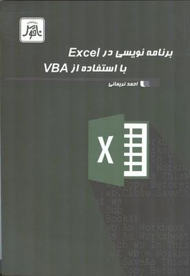 برنامه نويسي در Excel با استفاده از vba (نريماني) ناقوس