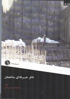 ناظر حرفه اي ساختمان بهادري (خسروشاهي) علم عمران