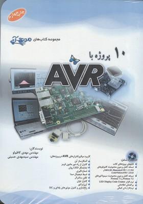 10 پروژه با AVR (كاظم لو) آفرنگ