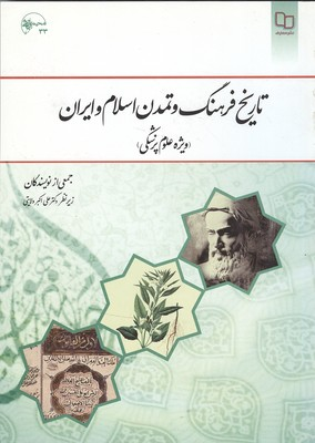 تاريخ فرهنگ و تمدن اسلام و ايران (ويژه علوم پزشكي) (ولايتي) نشر معارف