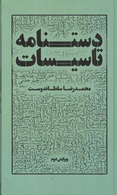 دستنامه تاسيسات (محمد رضا سلطاندوست) يزدا