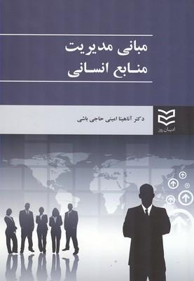 مباني مديريت منابع انساني (اميني حاجي باشي) اديبان روز