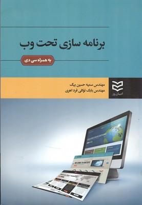 برنامه سازي تحت وب (حسين بيگ) اديبان روز