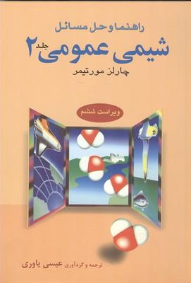 راهنما و حل مسائل شيمي عمومي مورتيمر جلد 2 (ياوري) علوم دانشگاهي