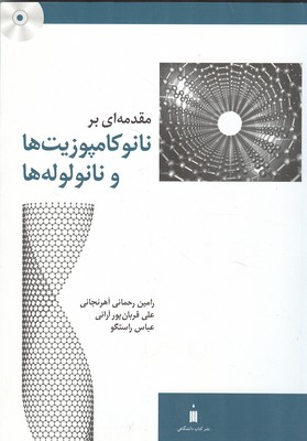 مقدمه اي بر نانو كامپوزيت ها و نانو لوله ها (اهرنجاني) كتاب دانشگاهي