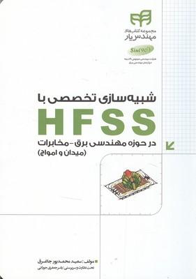 شبيه سازي تخصصي با hfss درحوزه مهندسي برق-مخابرات (محمدپور) كيان رايانه