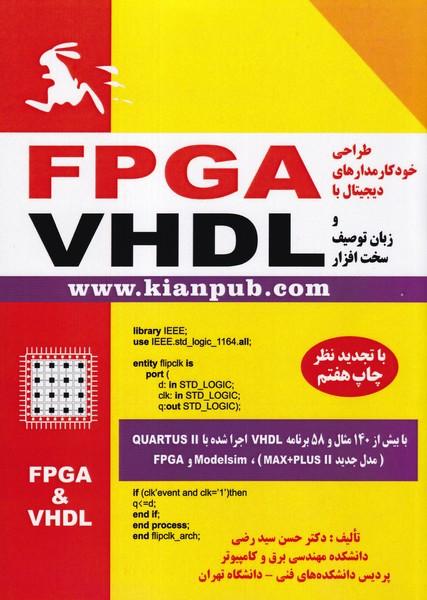 طراحي خودكار مدارهاي ديجيتال با fpga و زبان سخت افزار vhdl (سيد رضي)كيان رايانه