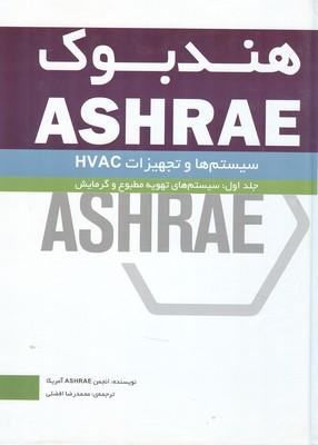 هندبوك ASHRAE جلد 1 (افضلي) يزدا