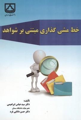 خط مشي گذاري مبتني بر شواهد (ابراهيمي) دانشگاه سمنان
