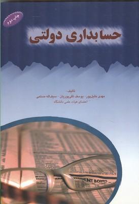 حسابداري دولتي (خليل پور) كيومرث