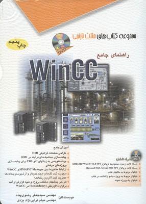 راهنماي جامع wincc (رضوي پناه) آفرنگ