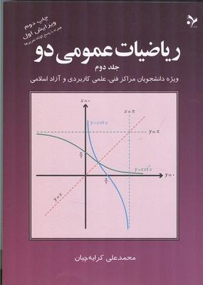 ریاضیات عمومی 2 جلد 2 (کرایه چیان) تمرین