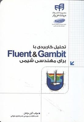 تحليل كاربردي با fluent & gambit براي مهندسي شيمي (مراحل) كيان رايانه