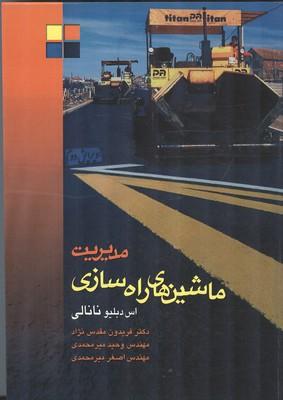 مديريت ماشين هاي راه سازي نانالي (مقدس نژاد) متفكران