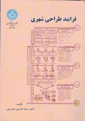 فرايند طراحي شهري (بحريني) دانشگاه تهران