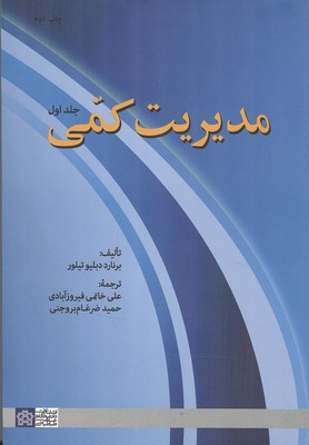 مديريت كمي جلد 1 تيلور (خاتمي فيروز آبادي) علامه طباطبائي
