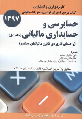 حسابرسي و حسابداري مالياتي جلد 1 1397 (آخوندي) سخنوران