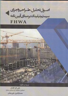 اصول تحليل،طراحي و اجراي سيستم نيلينگ مبناي آيين نامه FHWA(گل افشار) سيماي دانش