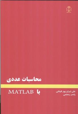 محاسبات عددي با MATLAB (ايران پور قيناني) هيمه