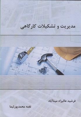 مديريت و تشكيلات كارگاهي (عاليزاد مينا آباد) سيماي دانش