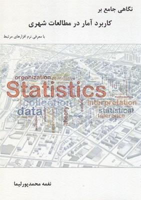 نگاهي جامع بر كاربرد آمار در مطالعات شهري (پور ليما) سيماي دانش