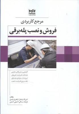 مرجع كاربردي فروش و نصب پله برقي (زنده دل) پارسيا