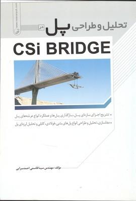 تحليل و طراحي پل در csi bridge (قاسمي احمد سرايي) نوآور