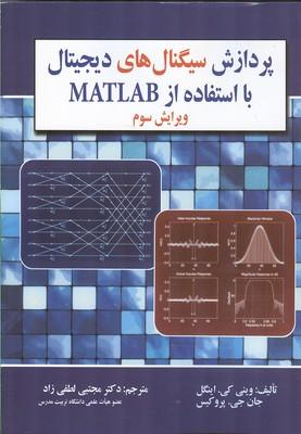 پردازش سيگنال هاي ديجيتال با استفاده از MATLB اينگل ويرايش سوم (لطفي زاد) صفار