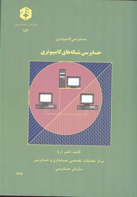 نشريه 152 حسابرسي كامپيوتري : حسابرسي شبكه هاي كامپيوتري (سازمان حسابرسي)