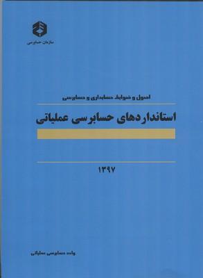 نشريه 1019 اصول و ضوابط حسابداري استانداردهاي حسابرسي عملياتي (سازمان حسابرسي)