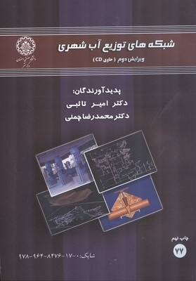 شبکه های توزیع آب شهری (تائبی) دانشگاه صنعتی اصفهان